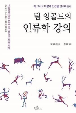 도서 이미지 - 팀 잉골드의 인류학 강의