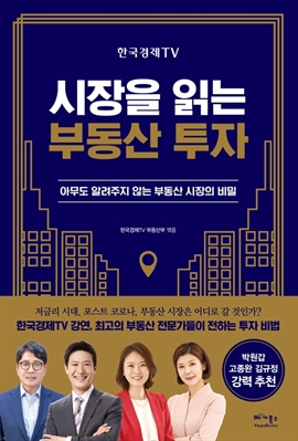도서 이미지 - 한국경제TV 시장을 읽는 부동산 투자