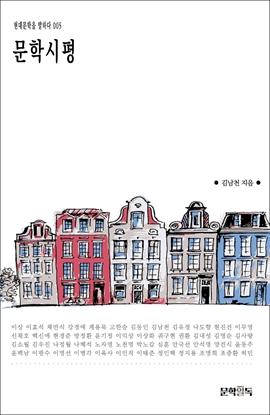 도서 이미지 - 문학시평