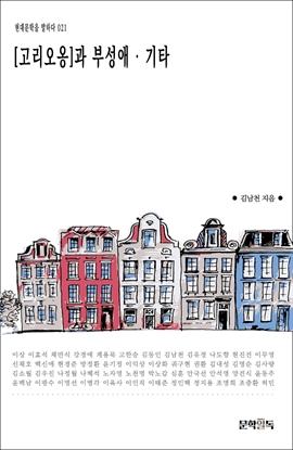 도서 이미지 - 고리오옹과 부성애ㆍ기타