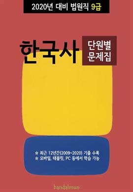 도서 이미지 - 2021년 대비 법원직 9급 한국사 (단원별 문제집)