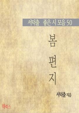 도서 이미지 - 봄 편지