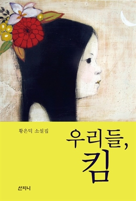 도서 이미지 - [오디오북] 우리들, 킴: 환대