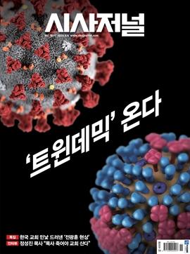도서 이미지 - 시사저널 2020년 09월호 1611호
