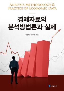 도서 이미지 - 경제자료의 분석방법론과 실제