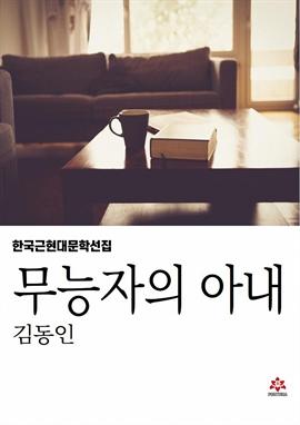 도서 이미지 - 무능자의 아내