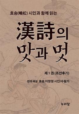 도서 이미지 - 효송(曉松)시인과 함께 읽는 漢詩의 맛과 멋: 제1권 조선후기
