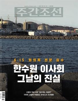 도서 이미지 - 주간조선 2620호