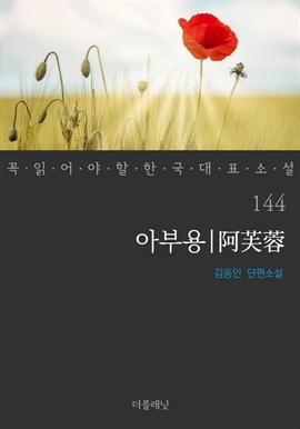 도서 이미지 - 아부용 (꼭 읽어야 할 한국 대표 소설 144)
