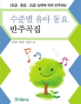 도서 이미지 - 수준별 유아 동요 반주곡집