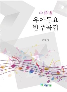 도서 이미지 - 수준별 유아동요 반주곡집