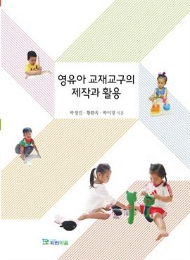도서 이미지 - 영유아 교재교구의 제작과 활용