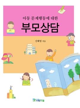 도서 이미지 - 아동 문제행동에 대한 부모상담