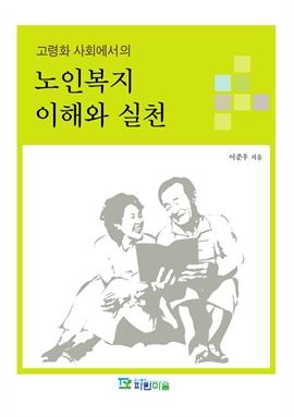도서 이미지 - 고령화사회에서의 노인복지 이해와 실천