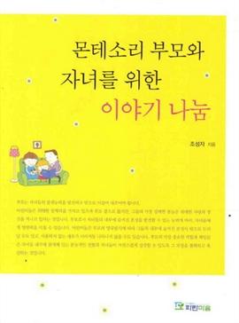 도서 이미지 - 몬테소리 부모와 자녀를 위한 이야기 나눔