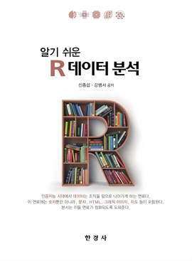 도서 이미지 - 알기쉬운 R 데이터 분석