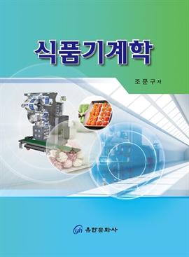 도서 이미지 - 식품기계학