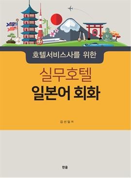도서 이미지 - 호텔서비스사를 위한 실무호텔 일본어회화