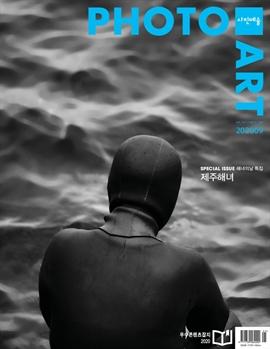 도서 이미지 - 사진예술 2020년 09월