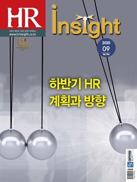 도서 이미지 - HR Insight 2020년 09월
