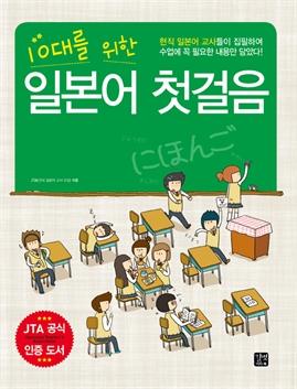 도서 이미지 - 10대를 위한 일본어 첫걸음