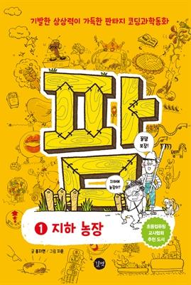 도서 이미지 - 코딩과학동화 팜 1 지하 농장