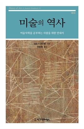도서 이미지 - 미술의 역사 (제5판)