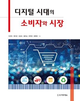 도서 이미지 - 디지털 시대의 소비자와 시장