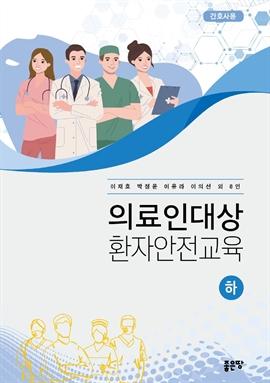 도서 이미지 - 의료진대상 환자안전교육(하)-간호사용