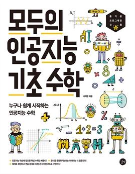 도서 이미지 - 모두의 인공지능 기초 수학