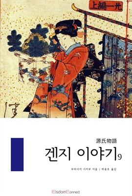 도서 이미지 - 겐지 이야기 9