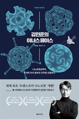 도서 이미지 - 김민준의 이너스페이스