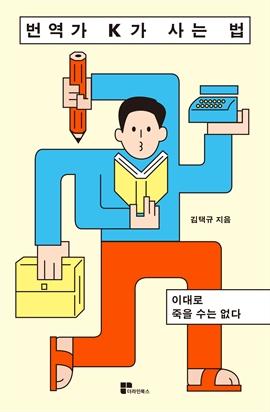 도서 이미지 - 번역가 K가 사는법