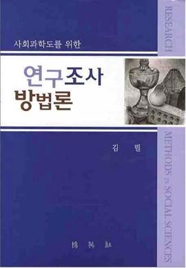 도서 이미지 - 연구조사방법론