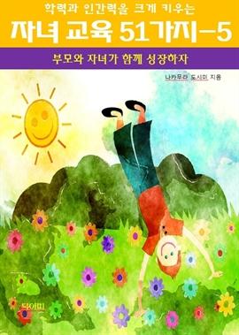 도서 이미지 - 학력과 인간력을 크게 키우는 자녀 교육 51가지 5