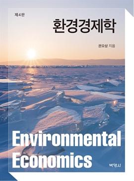 도서 이미지 - 환경경제학 (제4판)