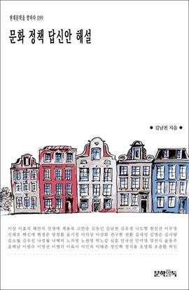 도서 이미지 - 문화 정책 답신안 해설
