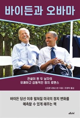 도서 이미지 - 바이든과 오바마
