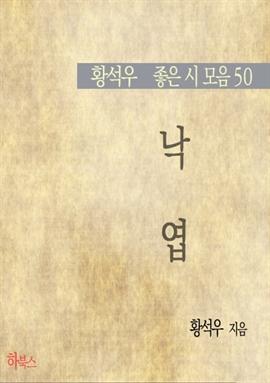 도서 이미지 - 낙엽: 황석우 좋은 시 모음 50