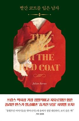 도서 이미지 - 빨간 코트를 입은 남자