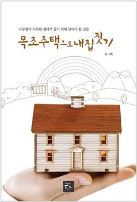 도서 이미지 - 목조주택으로 내집 짓기
