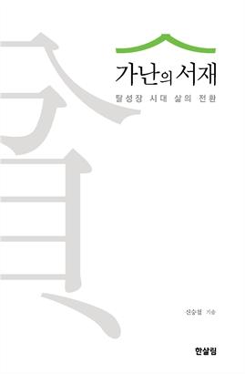 도서 이미지 - 가난의 서재