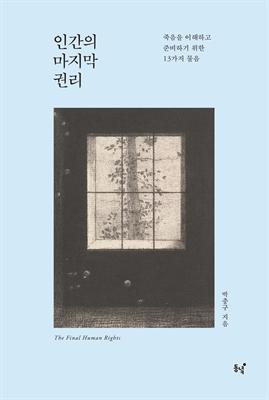 도서 이미지 - 인간의 마지막 권리