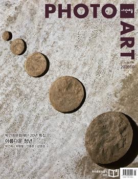 도서 이미지 - 사진예술 2020년 10월