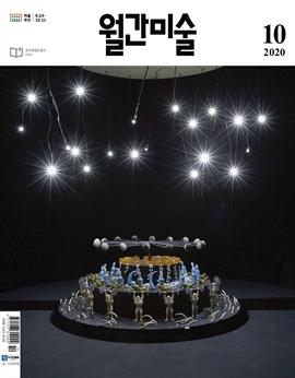 도서 이미지 - 월간 미술 2020년 10월