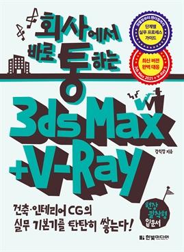 도서 이미지 - 회사에서 바로 통하는 3ds Max + V-Ray