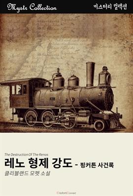 도서 이미지 - 레노 형제 강도