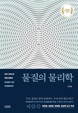 도서 이미지 - 물질의 물리학