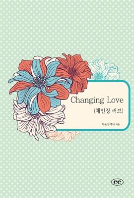 도서 이미지 - Changing Love(체인징 러브)