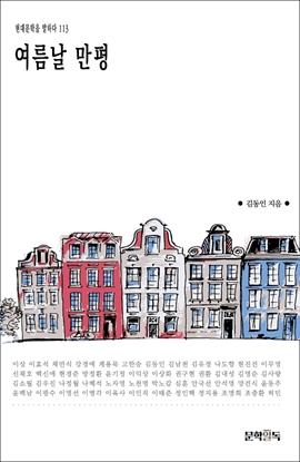 도서 이미지 - 여름날 만평
